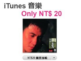 上 iTunes Store 撿便宜!佛心20元專輯懶人包(蘋果已改回原價)