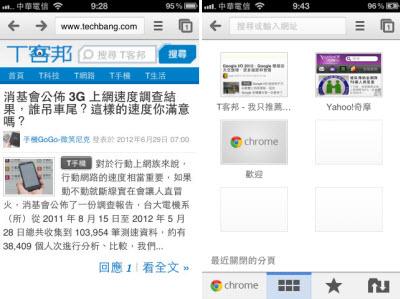 Google I/O 2012:iOS 版 Chrome 瀏覽器、Google Drive 上架
