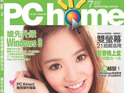 PC home 198期:7月1日出刊、平板 ∕ PC,Windows 8雙面出擊!
