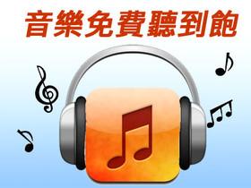 線上聽歌不用花錢,6個免費網路音樂網站聽到飽