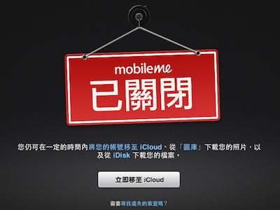 MobileMe 服務已關閉,資料可轉移至 iCloud