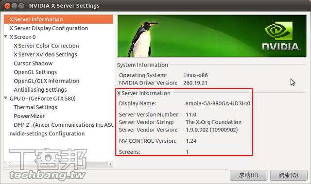...4目前还是使用X Window.-小编不怕苦,Ubuntu 11.04 Alpha 1 疯狂...