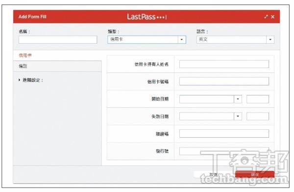 Edge 瀏覽器延伸模組】讓LastPass 變成你的密碼儲存中心| T客邦