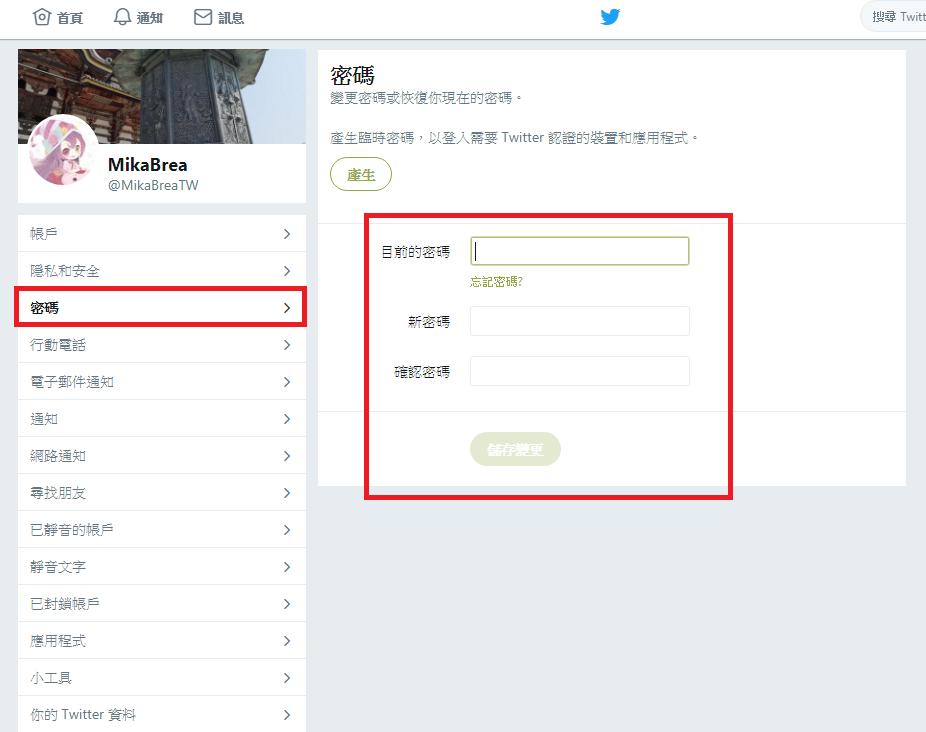 在設定和隱私頁面,點選左邊欄的「密碼」,接著輸入原本的密碼及要變更的新密碼,再點選「儲存變更」。