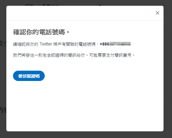 推特會要求用戶確認電話號碼是否正確,而從未在推特上儲存過電話號碼的使用者,則會被要求新增;點選「發送認證碼」來接收簡訊。