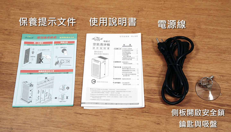 除了機身本體,箱內也隨附了使用說明書、保養提示文件,電源線和開啟側板用的安全鎖鑰匙與吸盤。