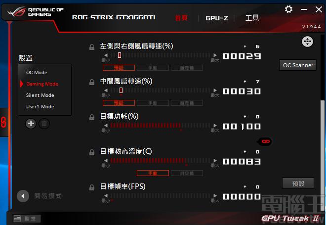 將 GPU Tweak II 切換至進階模式,即可自行手動調整選項