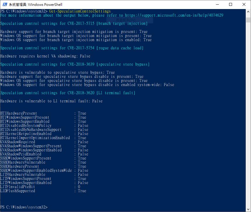 升級 Windows 10 1809 的好理由!?對效能衝擊較低的 Spectre v2 修補方式 Retpoline 更新釋出