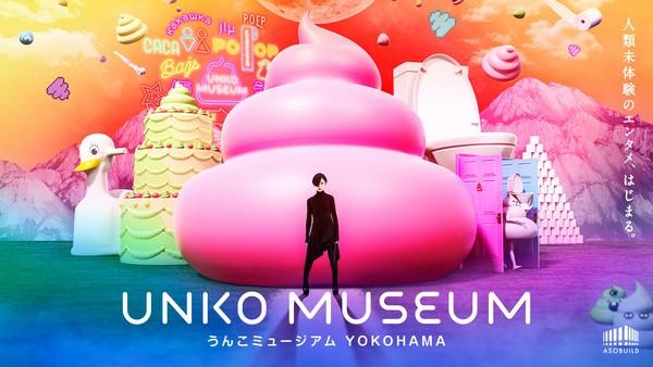 樂蒐空間 Asobuild將開幕,日本討論度爆表便便博物館、IG美食都在這!