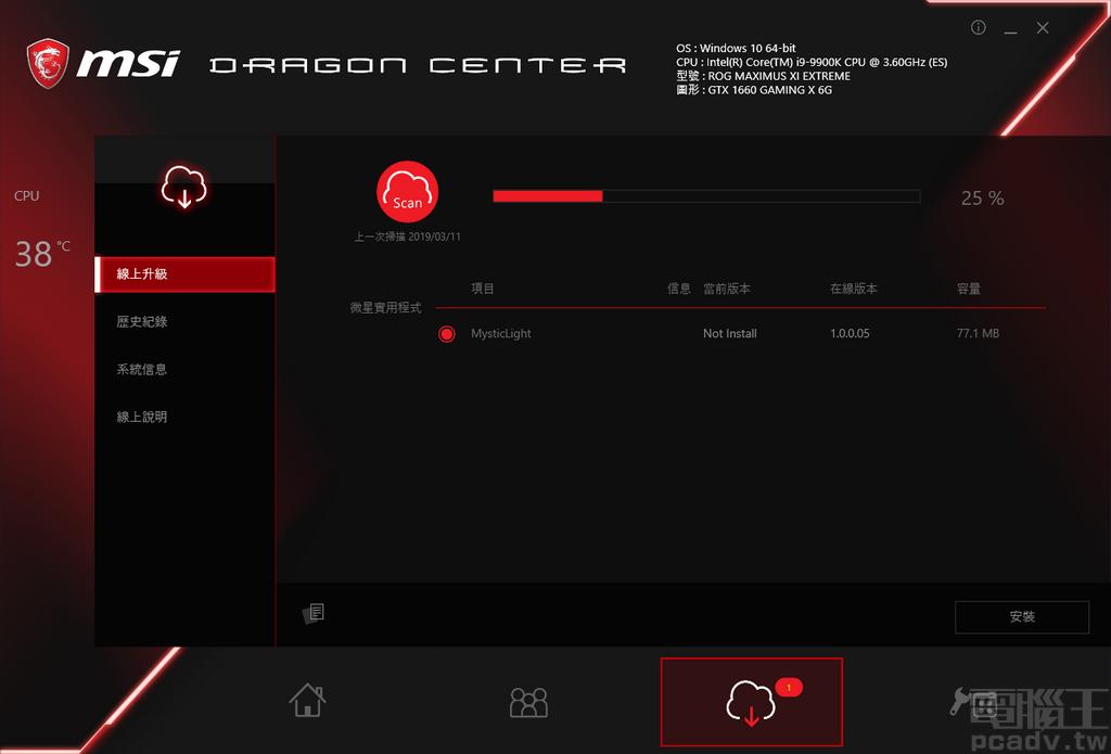 負責控制顯示卡 RGB LED 的 Mystic Light 軟體,須由 Dragon Center 更新功能獲得