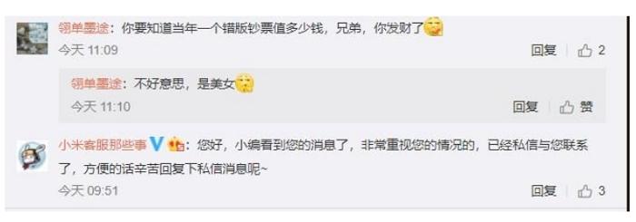 �國網友在官網搶 小米9 卻買到「機王」、背後三鏡�竟然沒有閃光燈
