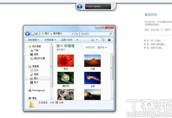 5.最重要的电脑操作指令功能,也包含在该教学中,例如说出「按两下示列图片」,就会模仿鼠标动作,开启示列图片资料夹。