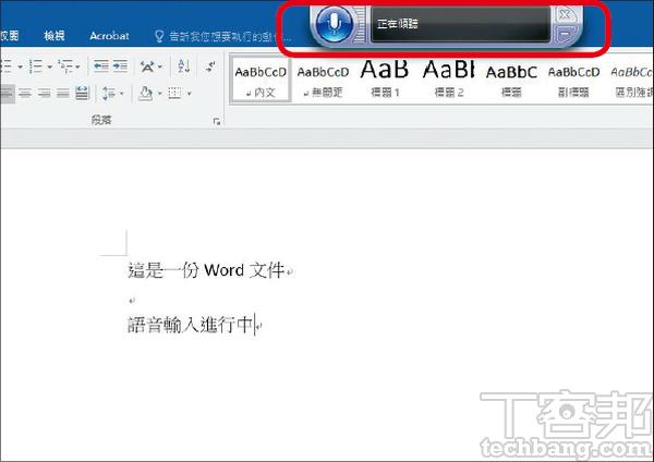1.在開啟語音辨識功能的情況下,直接啟動 Word 說話後即輸入文字進行文書處理。注意上方的語音辨識工具列會顯示動作。