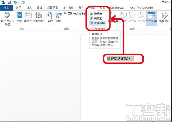 5.選取輸出的文�後,用 Word 內建的「繁簡轉換」來改為�體�即可。