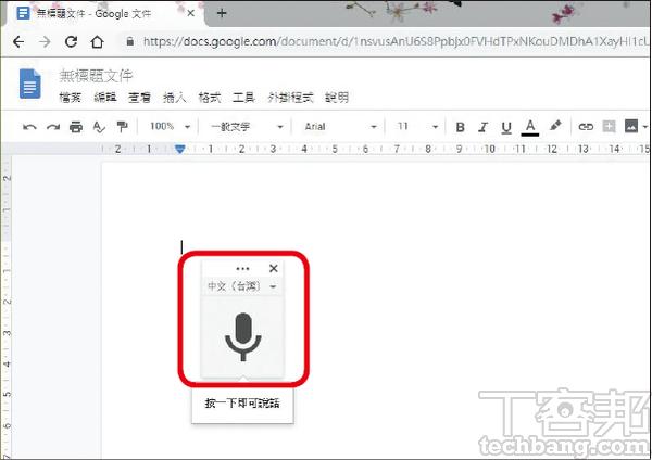 3.接著畫面上會出現一個麥克風小視窗,可以用滑鼠自由拖動,再按一下麥克風圖示。