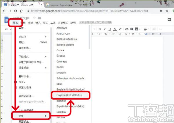 1.首先點選上方工具列的「檔案」,接著往下拉找到「語言」選項,將其切換成「English」。