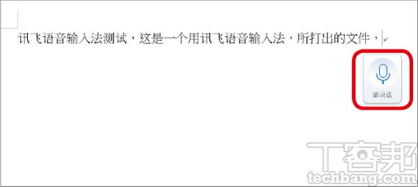 2.開啟文書處理軟體如 Word �,將麥克風圖示的懸浮窗和輸入游標擺在一起,按一下麥克風後就能夠開始語音輸入。