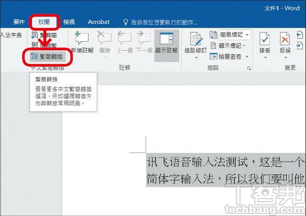 3.由於訊飛輸入法辨識出來的文字為簡體,此時請用 Word 的「校閱」分頁中,內建的「繁簡轉換」功能來轉成繁體。