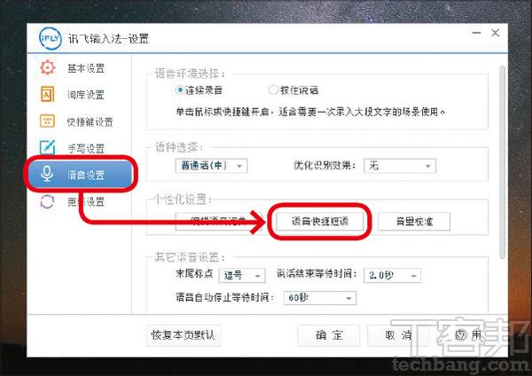 4.再來進行短語設定,在「語音設置」分頁中,點選「語音快捷短語」的選項。