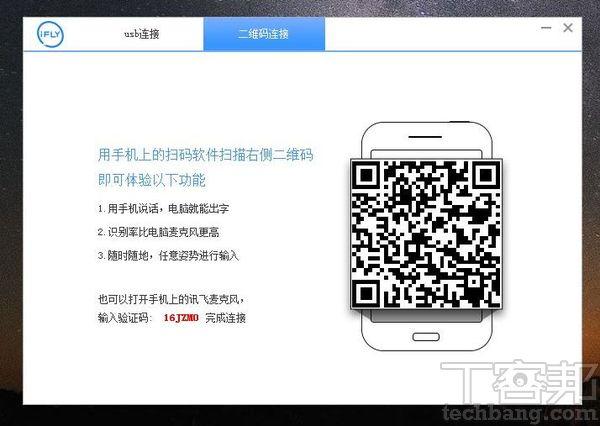 2.用手機掃描 QR Code 後,開啟網頁並下載「訊飛麥克風」APK進行安裝,目前僅支援 Android 系統。