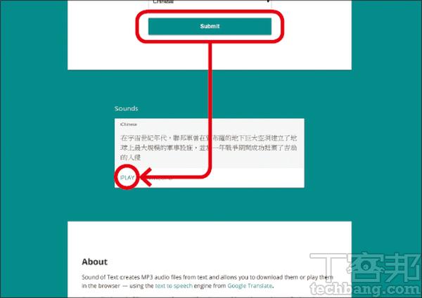 3.選好語音之後按「Submit」送出,匯出的語音會出現在「Sounds」之下,可按「Play」試聽。