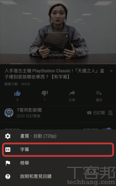 YouTube觀影加分術:打開「CC字幕」讓觀影體驗更加分