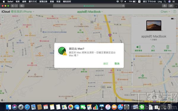4.若是�時間內找不到,可以按下鎖定,日後必須有特定的密碼才能解鎖;若是確認已經遺失,則按下清除 Mac。