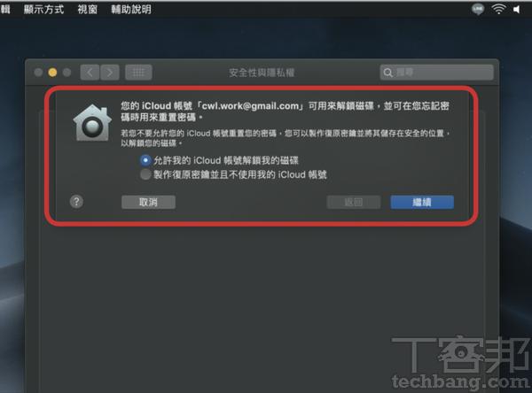 3.在輸入登入密碼後,可勾選「允許我的iCloud帳號解鎖我的磁碟」,未來若是密碼忘記了,就可使用 iCloud 帳號密碼。
