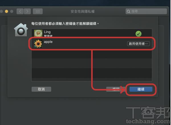 4.若是 MacBook 上有其他的使用者,也必須逐一登入密碼,才能讀取 MacBook 裡的檔案。