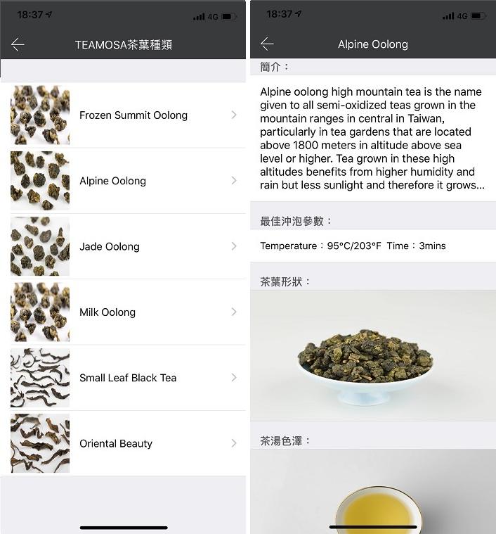 另外,也提供凍頂烏龍、四�春烏龍、高山小葉種紅茶、杉林溪高山烏龍、金萱烏龍、東方美人,一共�種的茶種介紹,不過目前簡介為英文顯示。