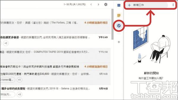1.首先點選右側 Tasks ICON,之後在出現的欄位�點選「新增工作」。