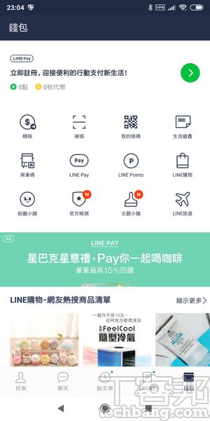 以 LINE 而言雖然新增了許多實用功能,讓 App 不只能用來傳遞訊息,卻也因�增肥了整個 App 的佔用容量。