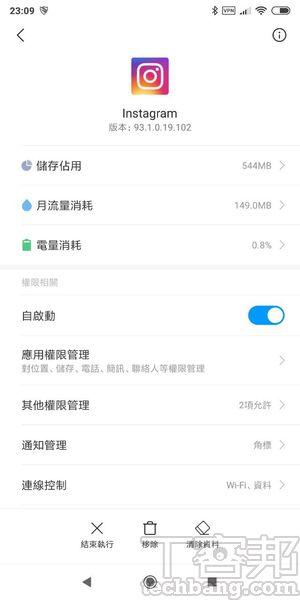 進入手機�定�,就能看見各個 App 所占用的空間大小,定期清理暫�檔也對手機流暢度很有幫助。