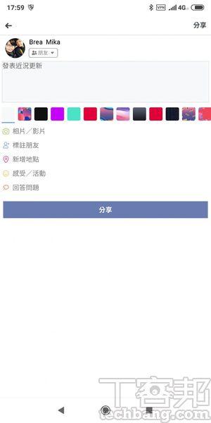 Facebook Lite 能夠為純文�發文增加背景,成為輕量版 App 的一大亮點。