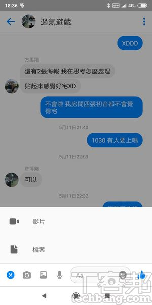 Messenger Lite 只能傳送照片、影片和檔案,就連傳讚也不能吹氣球。