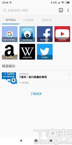 原版 Firefox 的主介面擁有熱門網站、行動書籤、精選網站�欄位,較為雜亂但多元呈現。