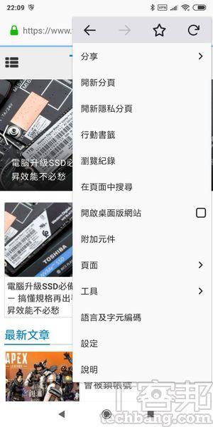 原版 Firefox 瀏覽網站時,需按下上方的選單鍵,打開選單才能找到想要操作的功能。
