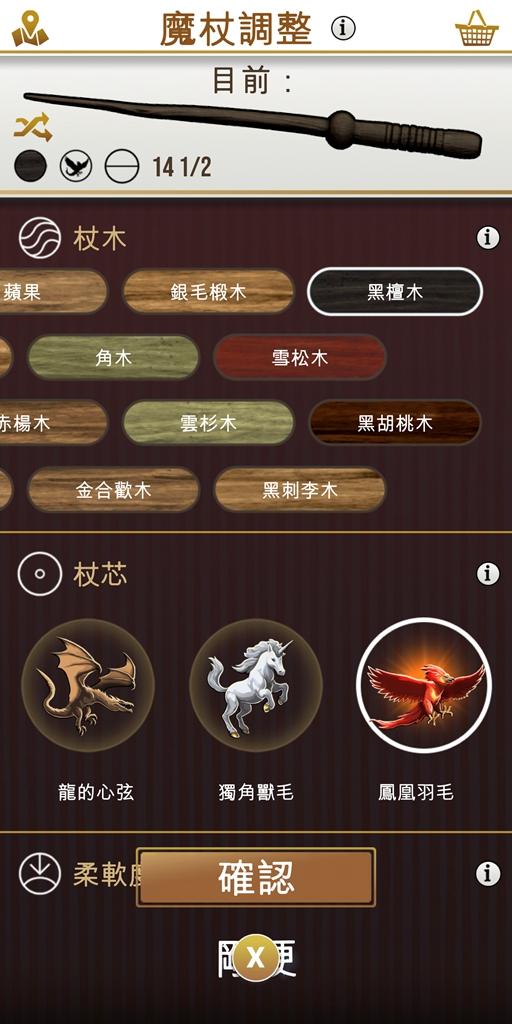 你可以根據杖木、杖芯和軟硬程度及長度,來訂製一支自己的專屬魔杖。