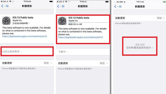 接著就是�待安裝的時間,完成後會重新開機,再回到「軟體更新」項下,看到標示 iOS 13.0,即表示安裝成功。