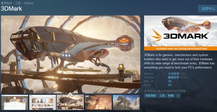 Steam販售的3DMark即為進階版。
