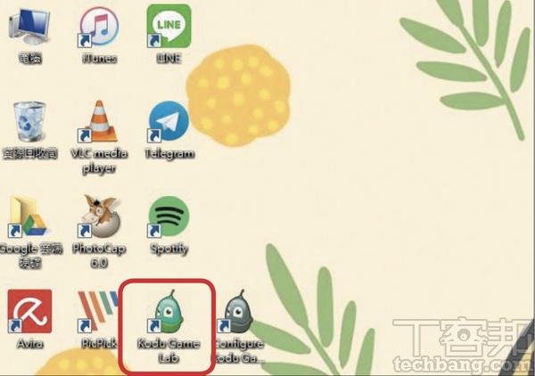 3.安裝完畢後,點選桌面上綠色的「Kodu Game Lab」執行程式。
