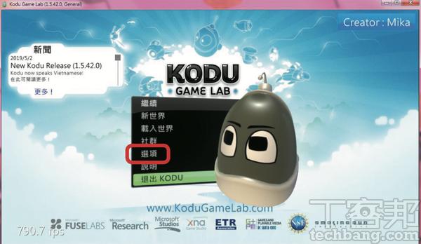 5.Kodu的主選單擁有�文介面,右上角可以看見登入的創作者名稱,建�可以到「選項」�,開啟「顯示畫面�放速率」。