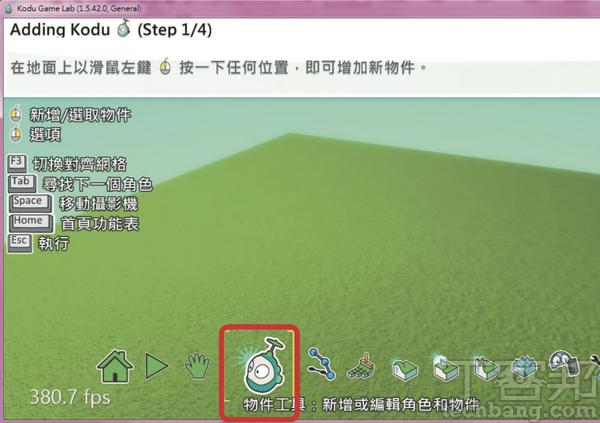 5.進入編輯模式後,就會看到下方出現一排工具列了。再來點選Kodu機器人圖示的「物件工具」。