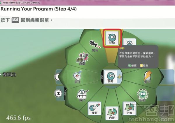 11.接著於DO後方的加號新增「移動」指令,這代表�號鍵的功用是讓Kodu機器人能夠移動。完成後點「開始玩」體驗看看吧!