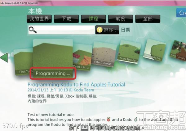 1.於載入世界的畫面,找到「Programming」開�的第二個教�並載入。