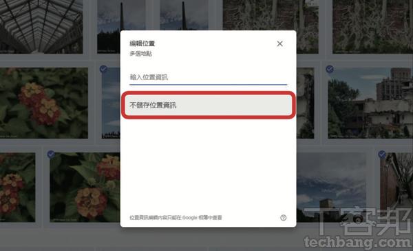 3.接著,可點擊「不儲�位置資訊」來取消原有的地標。