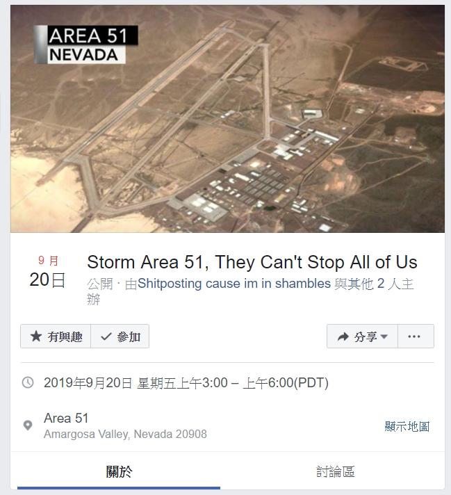 網友號召「以火影跑法衝進51區」竟破百萬人連署,美國空軍�告:美軍隨時準備保�美國及其資產