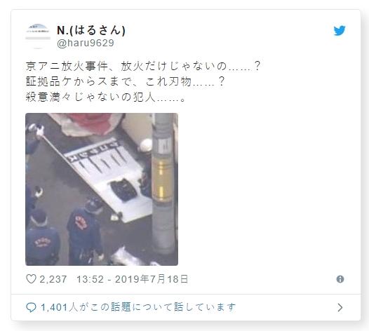 京都動畫縱火犯青葉真司聲稱犯案動機為抄襲,33�35傷罪刑重大