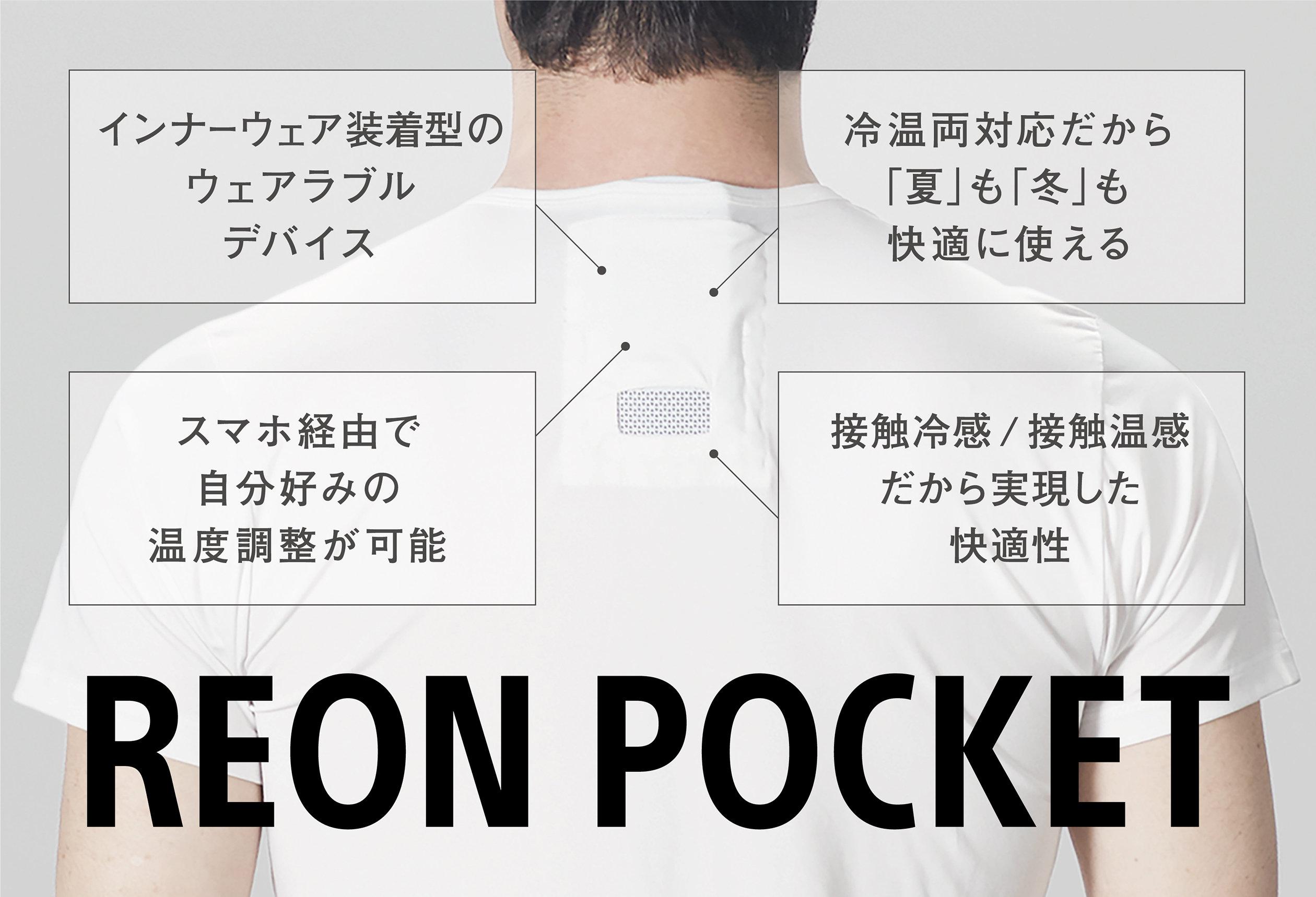 Sony 的「穿戴式空調」Reon Pocket 集資�!能降溫 13 度防熱浪,天氣寒冷還可當暖爐