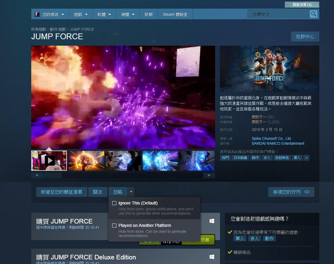 Steam 商店小更新,可忽略已在其他平台玩過的遊戲